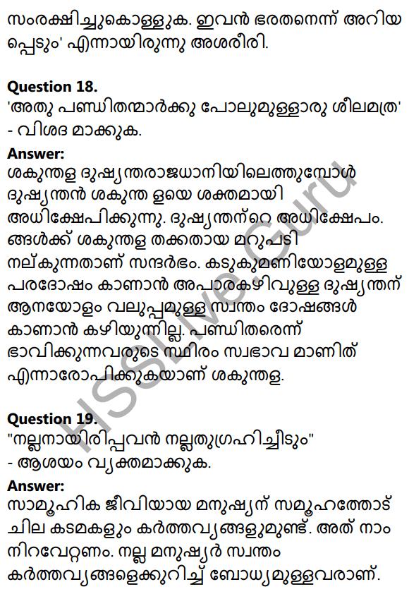 Plus Two Malayalam Textbook Answers Unit 1 Chapter 1 Kannadi Kanmolavum 7