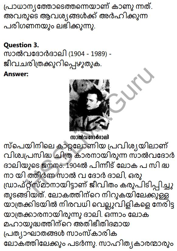 Plus Two Malayalam Textbook Answers Unit 1 Chapter 2 Prakasam Jalam Pole Anu 21