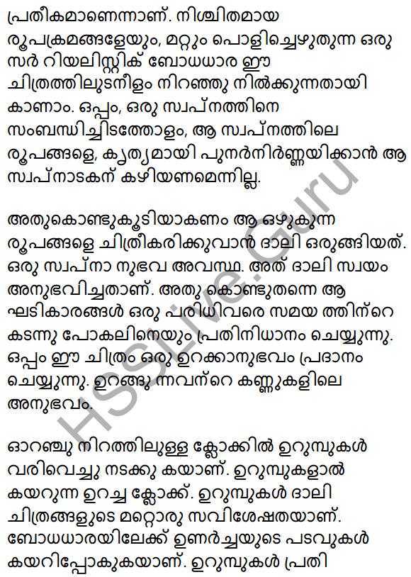Plus Two Malayalam Textbook Answers Unit 1 Chapter 2 Prakasam Jalam Pole Anu 27