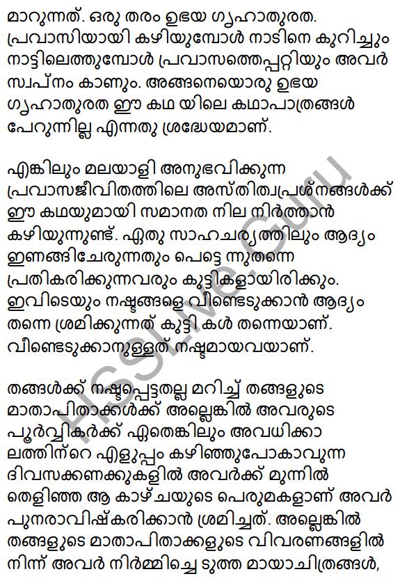 Plus Two Malayalam Textbook Answers Unit 1 Chapter 2 Prakasam Jalam Pole Anu 38
