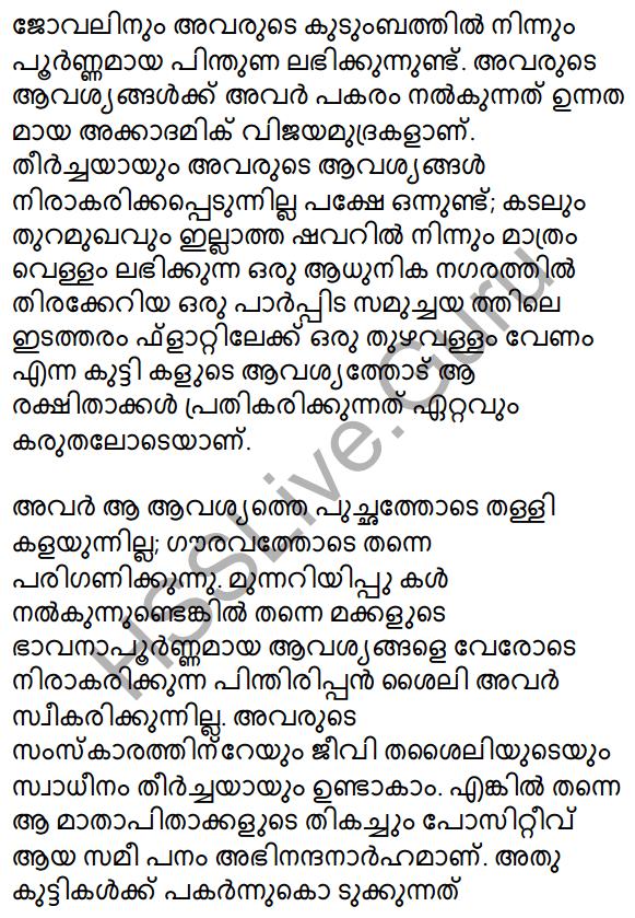 Plus Two Malayalam Textbook Answers Unit 1 Chapter 2 Prakasam Jalam Pole Anu 43