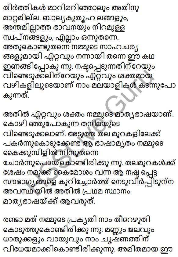 Plus Two Malayalam Textbook Answers Unit 1 Chapter 2 Prakasam Jalam Pole Anu 49