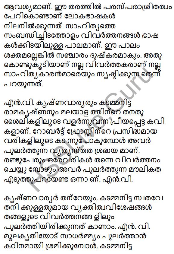 Plus Two Malayalam Textbook Answers Unit 1 Chapter 2 Prakasam Jalam Pole Anu 52