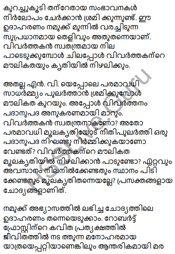 Plus Two Malayalam Textbook Answers Unit 1 Chapter 2 Prakasam Jalam Pole Anu 53