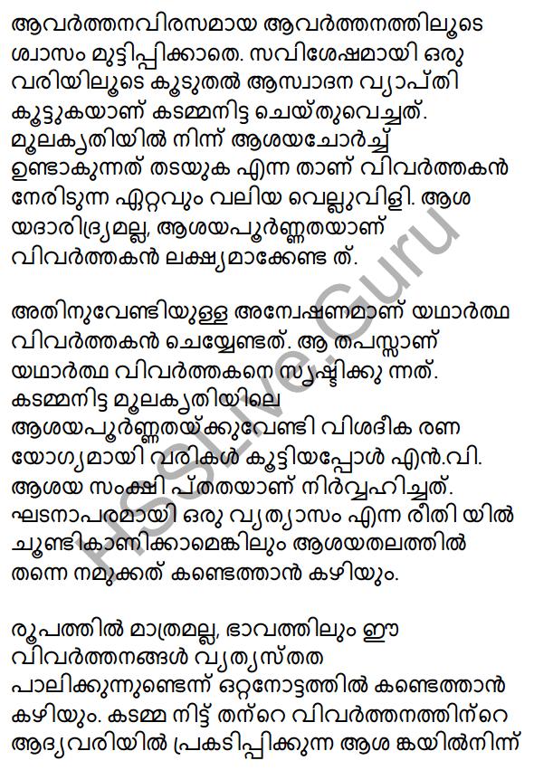 Plus Two Malayalam Textbook Answers Unit 1 Chapter 2 Prakasam Jalam Pole Anu 55