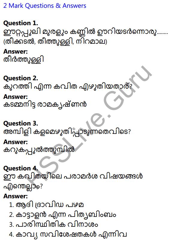Plus Two Malayalam Textbook Answers Unit 1 Chapter 3 Kirathavritham 1