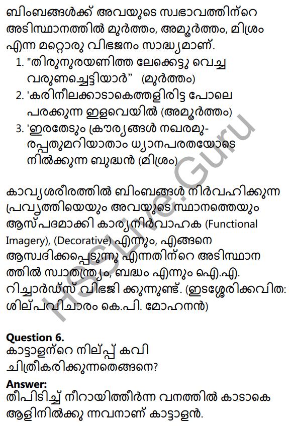 Plus Two Malayalam Textbook Answers Unit 1 Chapter 3 Kirathavritham 11