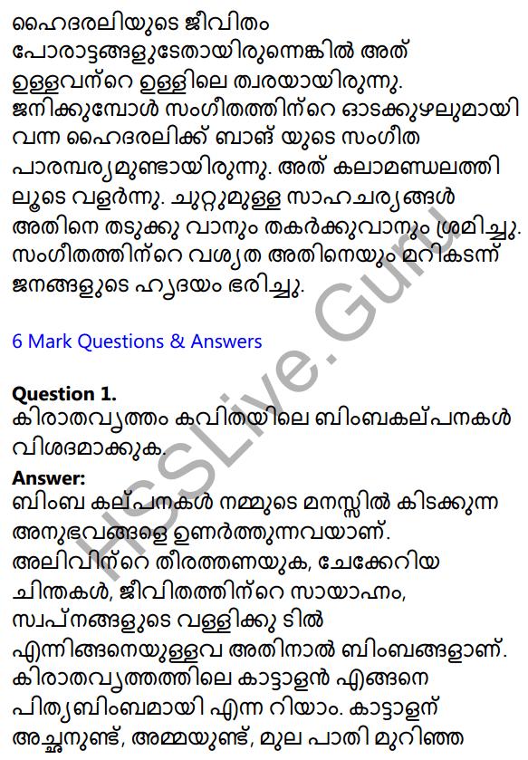 Plus Two Malayalam Textbook Answers Unit 1 Chapter 3 Kirathavritham 13