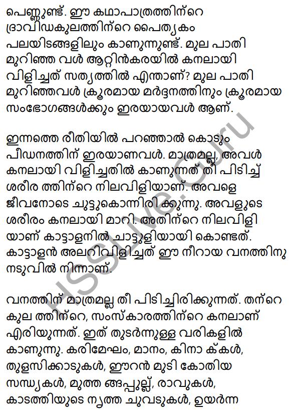 Plus Two Malayalam Textbook Answers Unit 1 Chapter 3 Kirathavritham 14