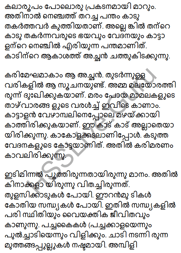 Plus Two Malayalam Textbook Answers Unit 1 Chapter 3 Kirathavritham 17