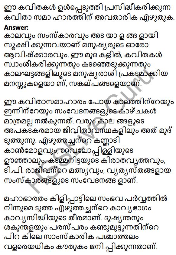 Plus Two Malayalam Textbook Answers Unit 1 Chapter 3 Kirathavritham 24