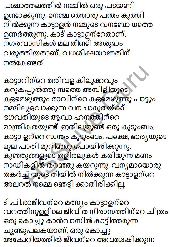 Plus Two Malayalam Textbook Answers Unit 1 Chapter 3 Kirathavritham 26