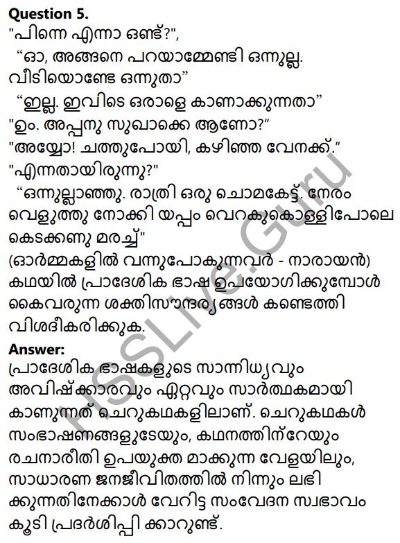 Plus Two Malayalam Textbook Answers Unit 1 Chapter 3 Kirathavritham 28