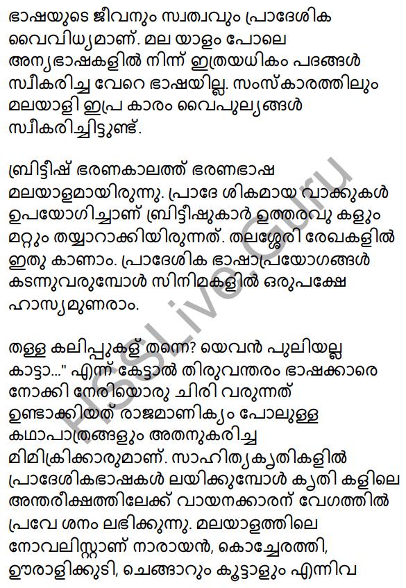 Plus Two Malayalam Textbook Answers Unit 1 Chapter 3 Kirathavritham 30