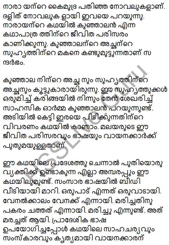 Plus Two Malayalam Textbook Answers Unit 1 Chapter 3 Kirathavritham 31
