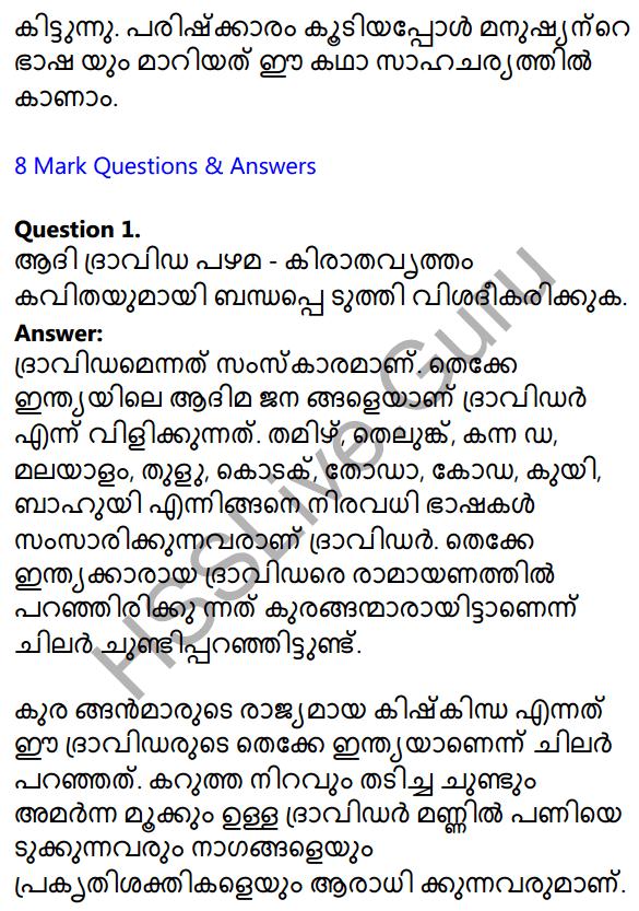 Plus Two Malayalam Textbook Answers Unit 1 Chapter 3 Kirathavritham 32