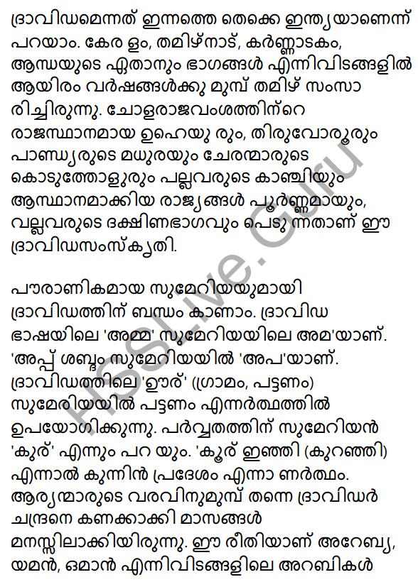 Plus Two Malayalam Textbook Answers Unit 1 Chapter 3 Kirathavritham 33