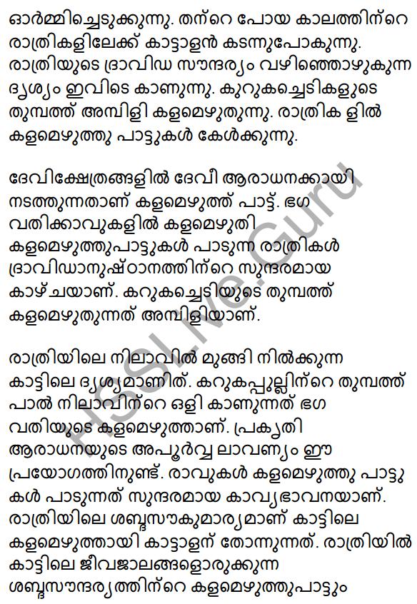 Plus Two Malayalam Textbook Answers Unit 1 Chapter 3 Kirathavritham 45
