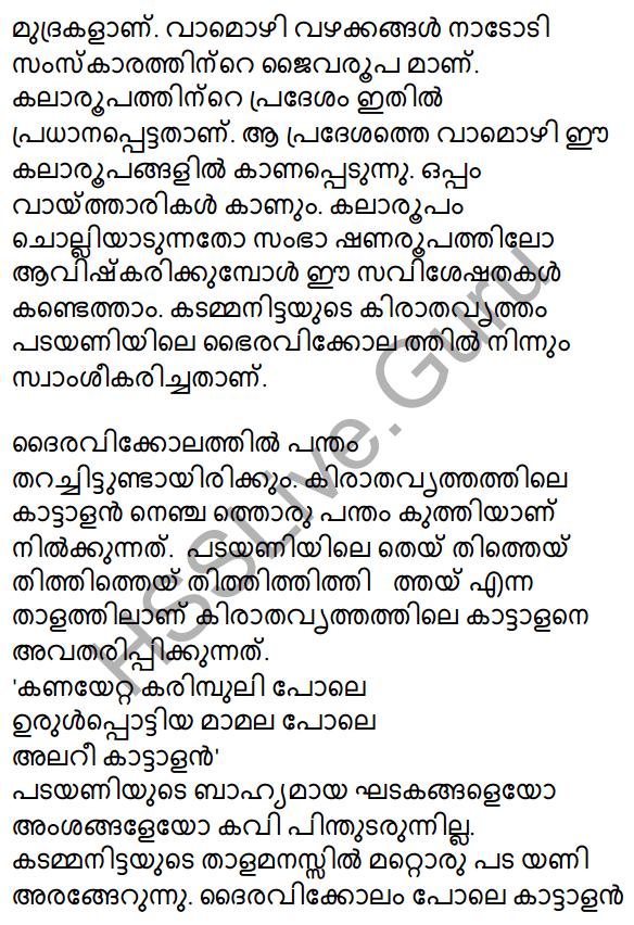 Plus Two Malayalam Textbook Answers Unit 1 Chapter 3 Kirathavritham 48