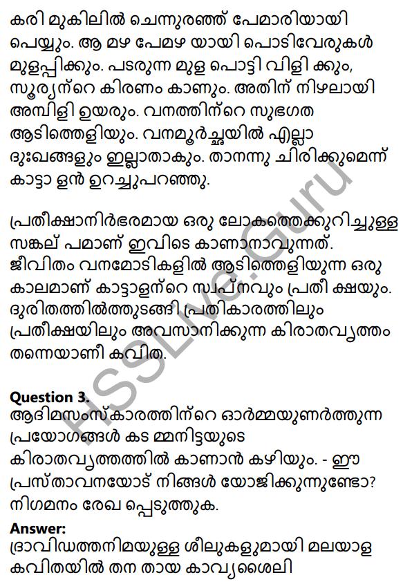 Plus Two Malayalam Textbook Answers Unit 1 Chapter 3 Kirathavritham 5
