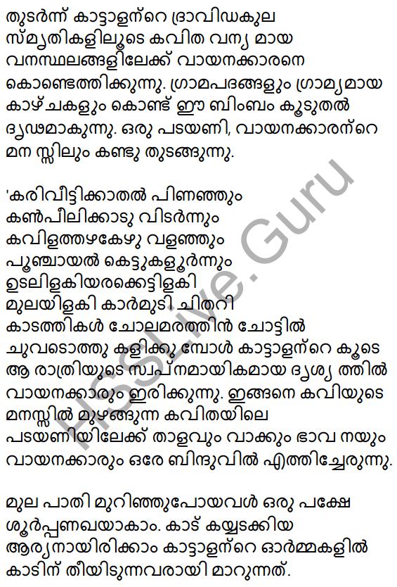 Plus Two Malayalam Textbook Answers Unit 1 Chapter 3 Kirathavritham 50