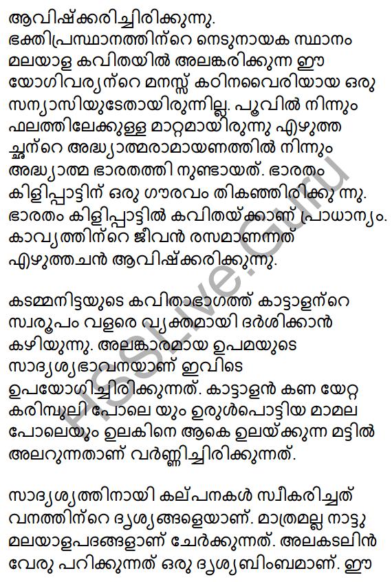 Plus Two Malayalam Textbook Answers Unit 1 Chapter 3 Kirathavritham 58