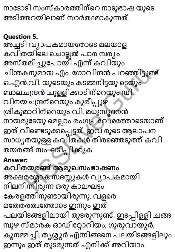 Plus Two Malayalam Textbook Answers Unit 1 Chapter 3 Kirathavritham 61