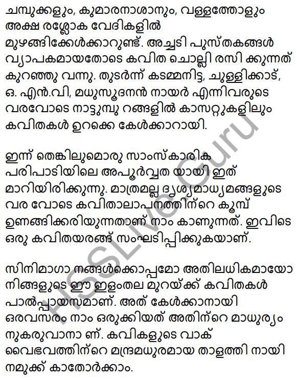 Plus Two Malayalam Textbook Answers Unit 1 Chapter 3 Kirathavritham 62