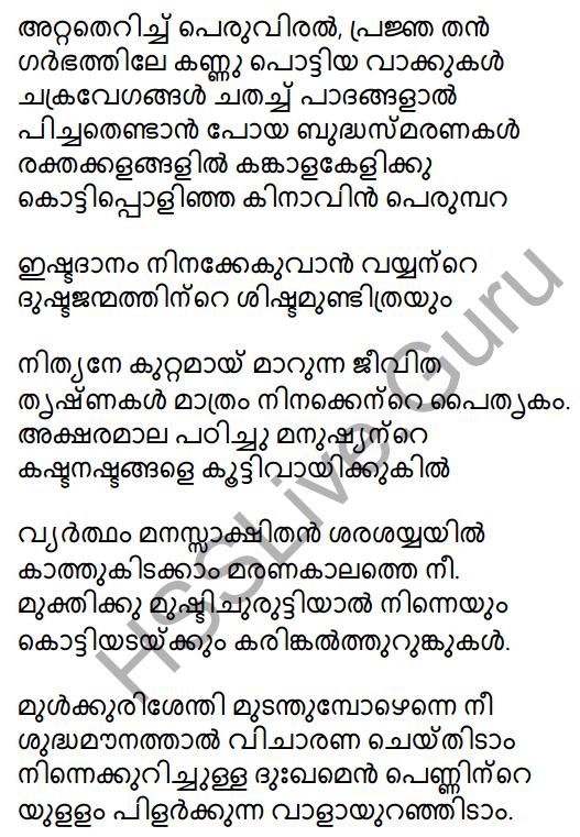Plus Two Malayalam Textbook Answers Unit 1 Chapter 3 Kirathavritham 66