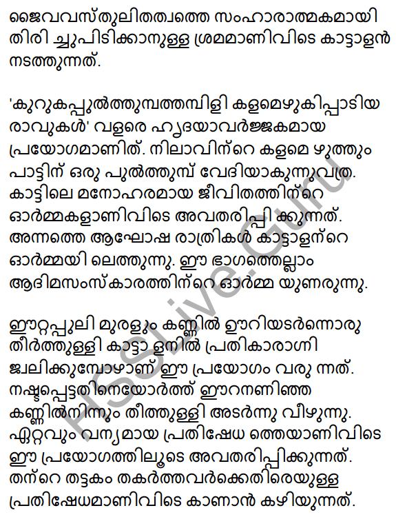 Plus Two Malayalam Textbook Answers Unit 1 Chapter 3 Kirathavritham 7