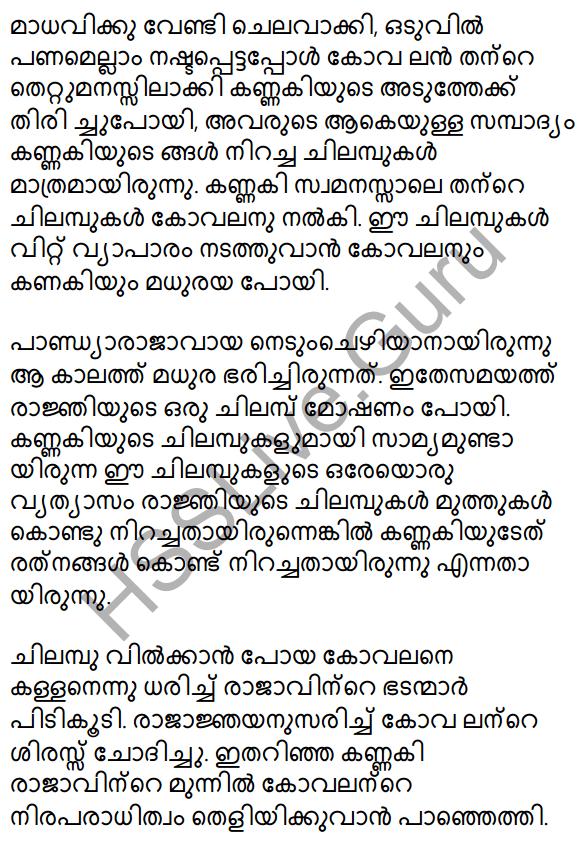 Plus Two Malayalam Textbook Answers Unit 1 Chapter 3 Kirathavritham 70