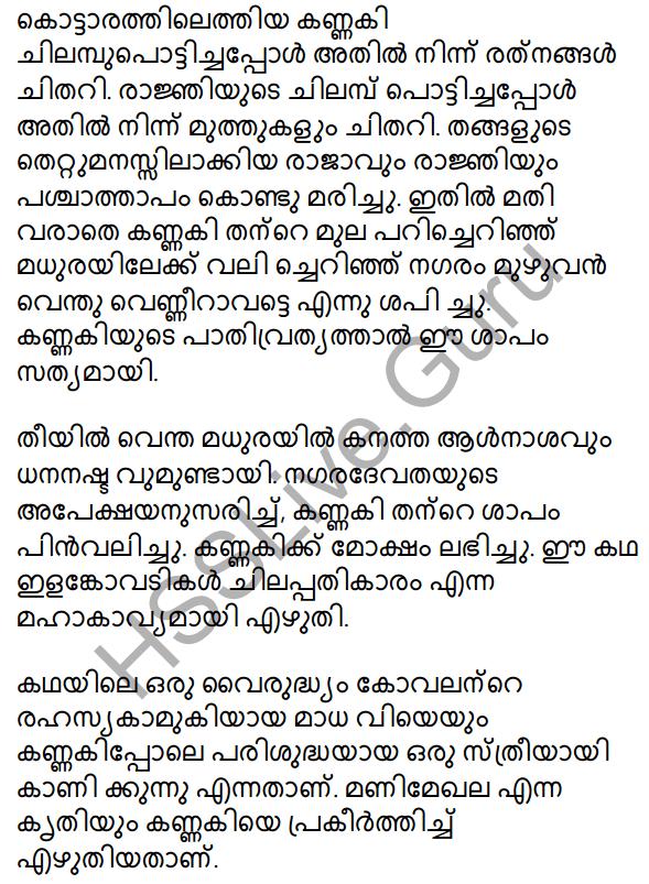 Plus Two Malayalam Textbook Answers Unit 1 Chapter 3 Kirathavritham 71