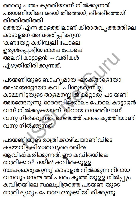 Plus Two Malayalam Textbook Answers Unit 1 Chapter 3 Kirathavritham 74