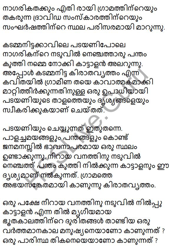 Plus Two Malayalam Textbook Answers Unit 1 Chapter 3 Kirathavritham 77