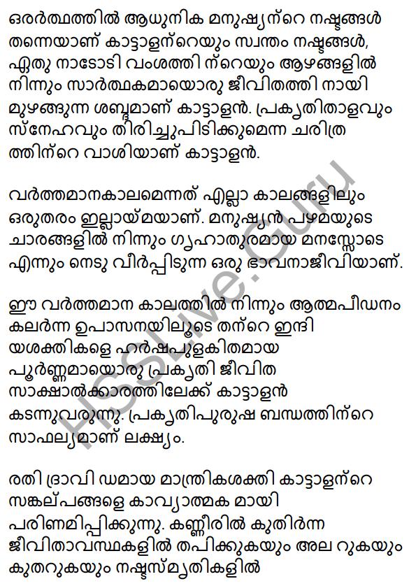 Plus Two Malayalam Textbook Answers Unit 1 Chapter 3 Kirathavritham 78