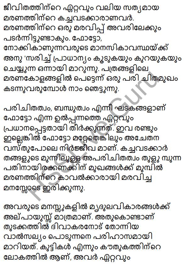 Plus Two Malayalam Textbook Answers Unit 1 Chapter 4 Avakasangalude Prasnam 12
