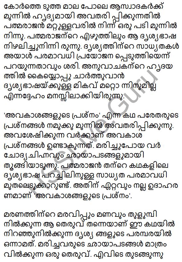 Plus Two Malayalam Textbook Answers Unit 1 Chapter 4 Avakasangalude Prasnam 14