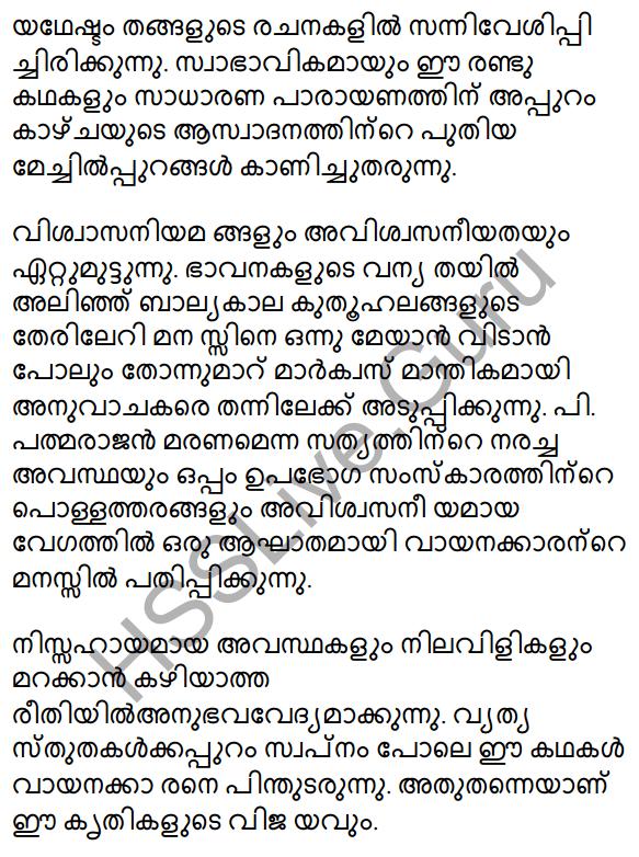 Plus Two Malayalam Textbook Answers Unit 1 Chapter 4 Avakasangalude Prasnam 21