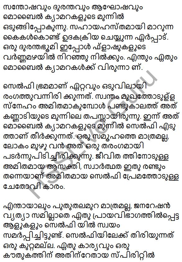 Plus Two Malayalam Textbook Answers Unit 1 Chapter 4 Avakasangalude Prasnam 24