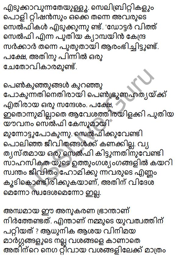 Plus Two Malayalam Textbook Answers Unit 1 Chapter 4 Avakasangalude Prasnam 25