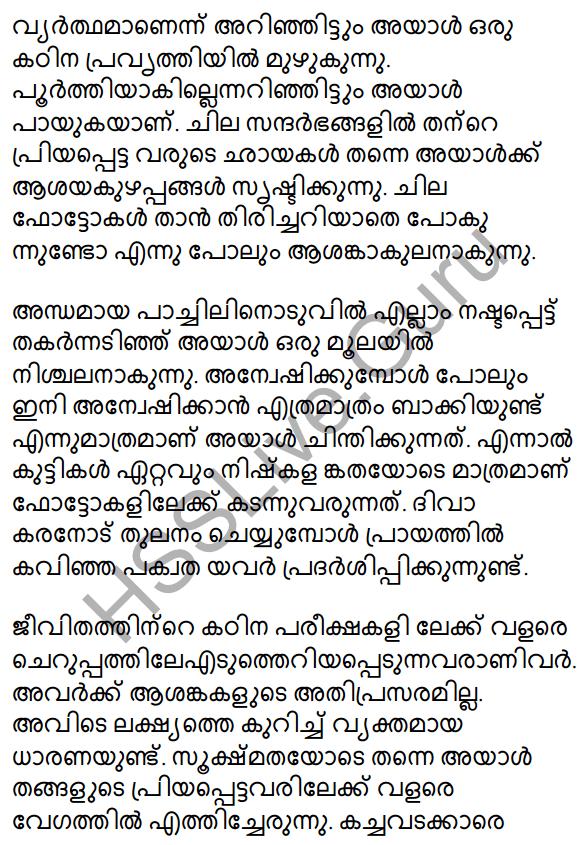 Plus Two Malayalam Textbook Answers Unit 1 Chapter 4 Avakasangalude Prasnam 27