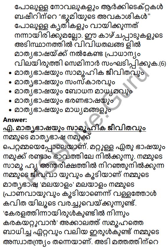 Plus Two Malayalam Textbook Answers Unit 1 Chapter 4 Avakasangalude Prasnam 33