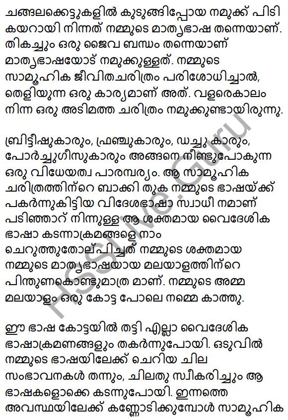 Plus Two Malayalam Textbook Answers Unit 1 Chapter 4 Avakasangalude Prasnam 34