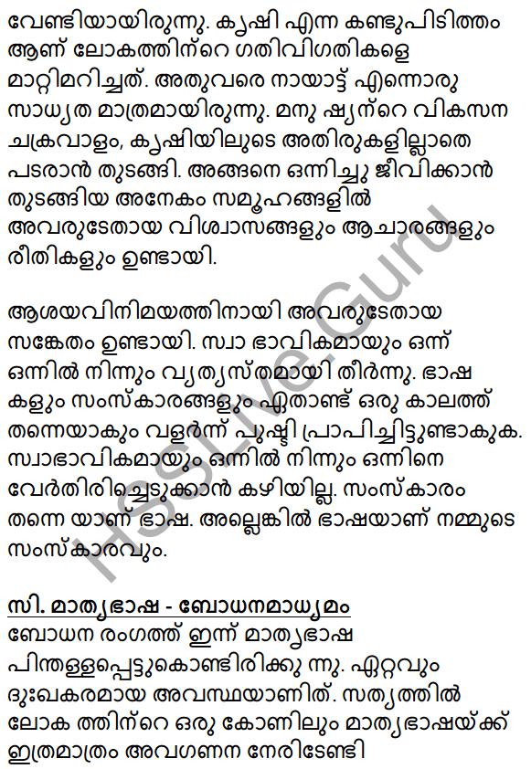 Plus Two Malayalam Textbook Answers Unit 1 Chapter 4 Avakasangalude Prasnam 36