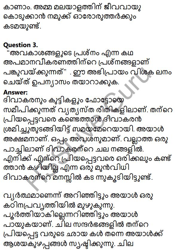 Plus Two Malayalam Textbook Answers Unit 1 Chapter 4 Avakasangalude Prasnam 41