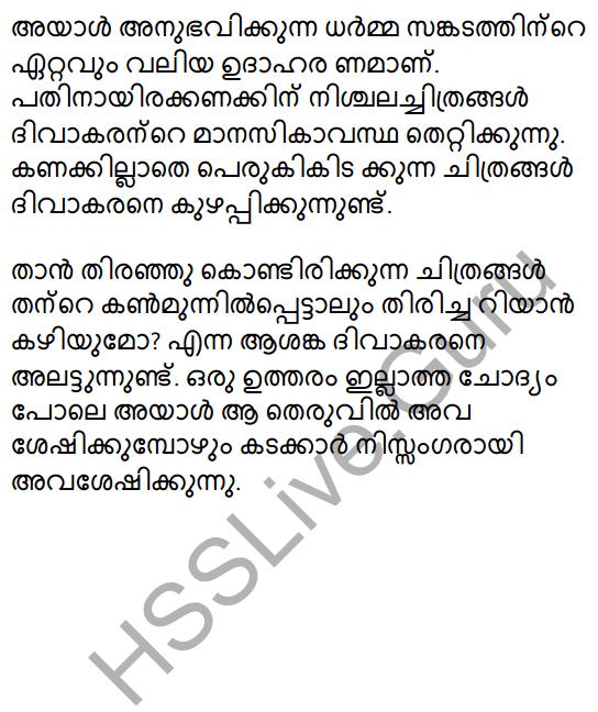 Plus Two Malayalam Textbook Answers Unit 1 Chapter 4 Avakasangalude Prasnam 47