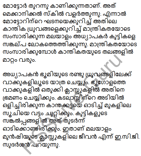 Plus Two Malayalam Textbook Answers Unit 1 Eluttakam 13