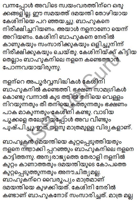 Plus Two Malayalam Textbook Answers Unit 2 Chapter 1 Keshini Mozhi 10