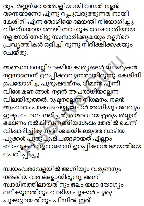 Plus Two Malayalam Textbook Answers Unit 2 Chapter 1 Keshini Mozhi 13
