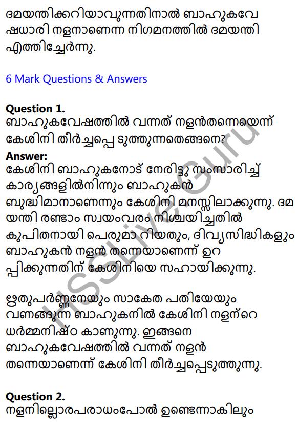 Plus Two Malayalam Textbook Answers Unit 2 Chapter 1 Keshini Mozhi 14